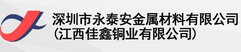 碲铜|黄铜|紫铜排|紫铜带|硅黄铜|紫铜棒|铝板厂家-深圳市永泰安金属材料有限公司